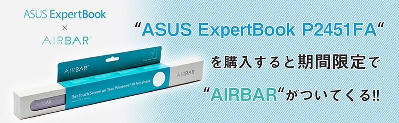 ASUS Store 12月キャンペーン「AirBar(エアバー)」プレゼント!