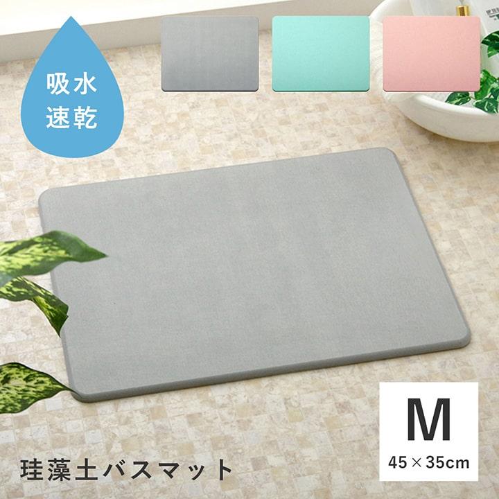 珪藻土バスマット(すべり止め付)が送料無料の1,000円!