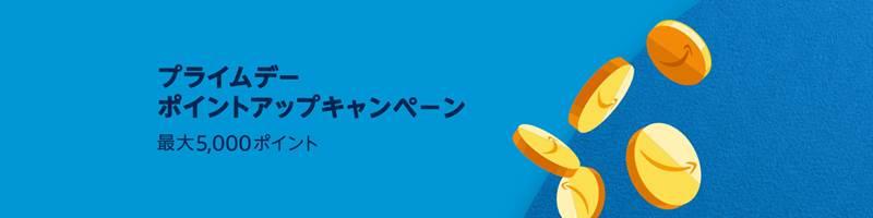 プライムデー・ポイントアップキャンペーン登録最大で5,000ポイント!