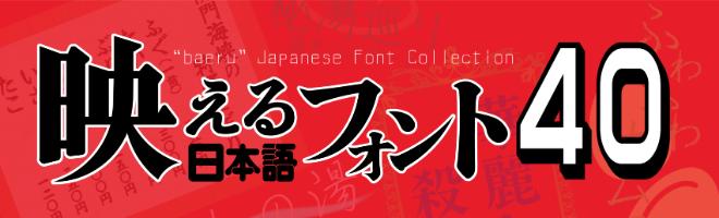 「映える日本語フォント40」が約7割引の4,980円!