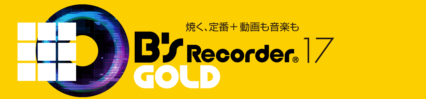 「B's Recorder GOLD17」が 5,480円!