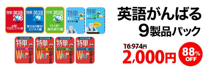 英語がんばる9製品パックが2,000円!