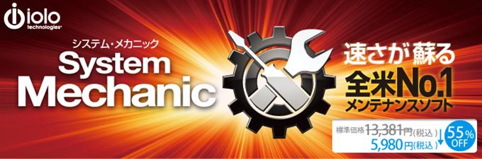 PCのパフォーマンスを改善「System Mechanic」が5,980円!