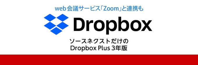 「Dropbox Plus 3年版」割引キャンペーン開始