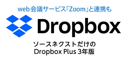 「Dropbox Plus 3年版」割引+ポイント2倍