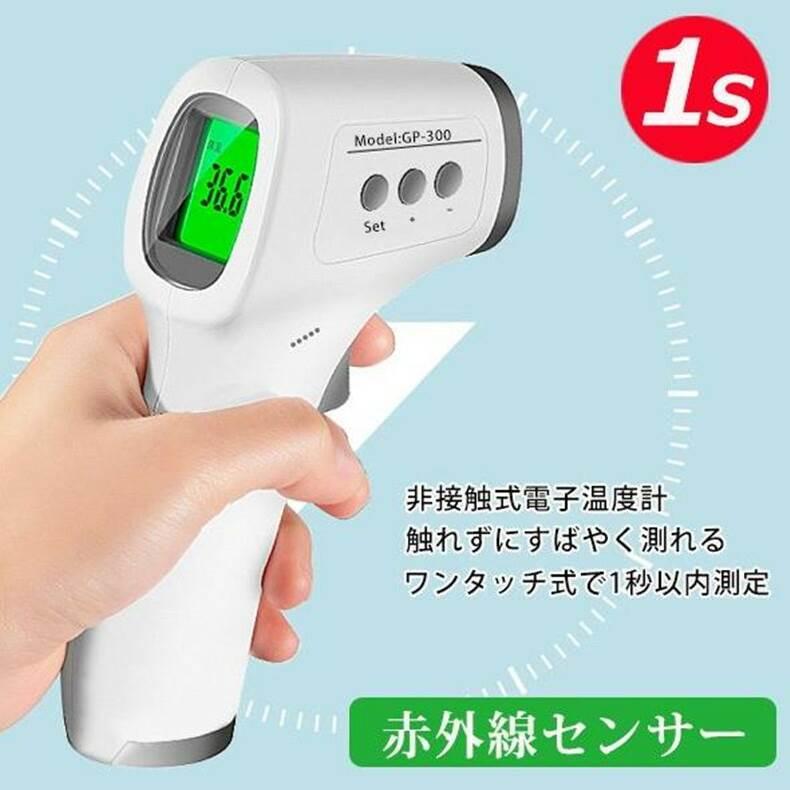赤外線 電子物体温計が送料無料の1,690円!