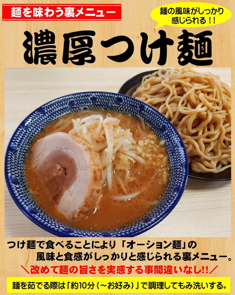 【送料無料】≪豚系・味噌ラーメン2食セット≫二郎系インスパイア