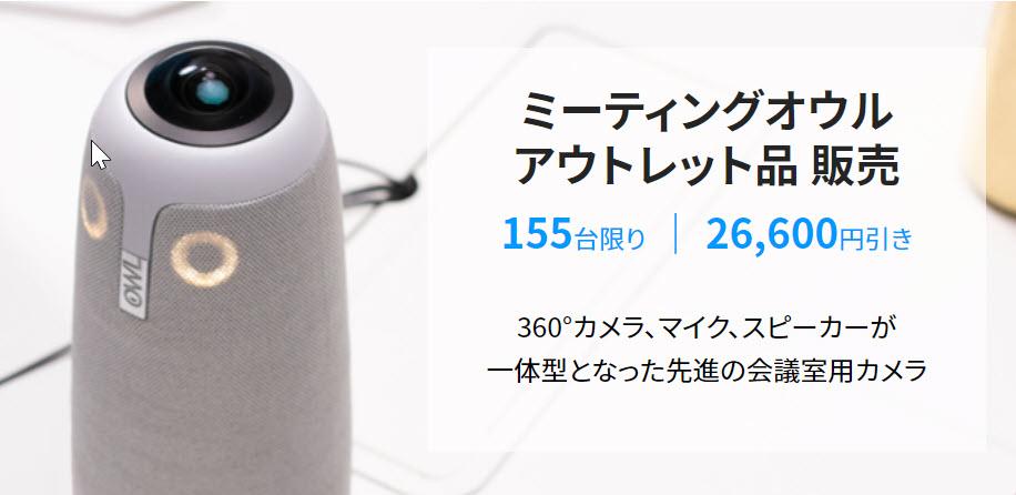 AI搭載のウェブカメラ「ミーティングオウル」がアウトレットで26,600円引き
