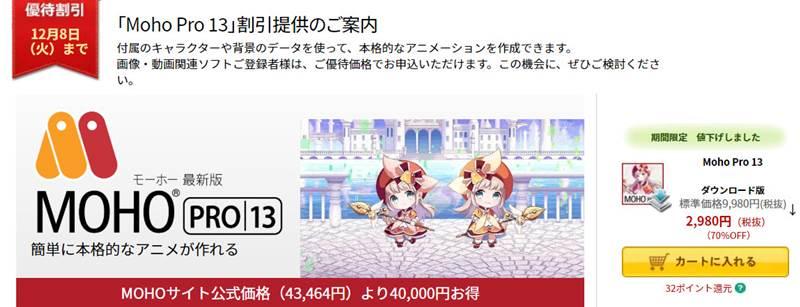 好きなイラストを本格アニメに Moho Pro 13 が2,980円!