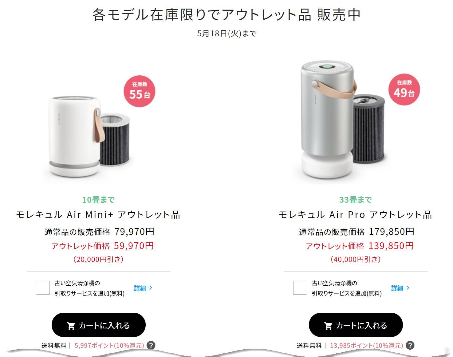 異色の空気清浄機「モレキュル Air Mini+」がアウトレット販売中