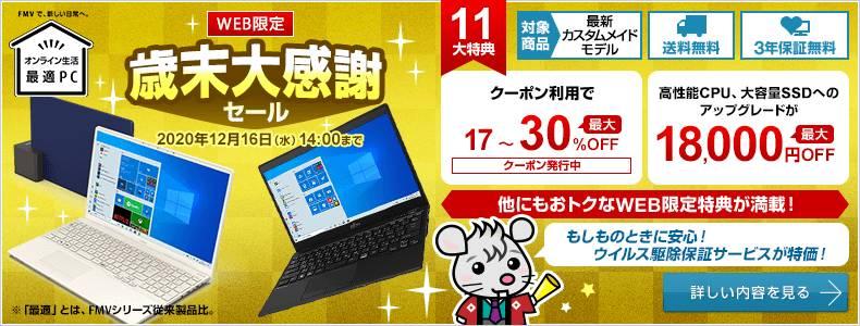 FMVパソコンが最大30%OFF、富士通の歳末大感謝セール!