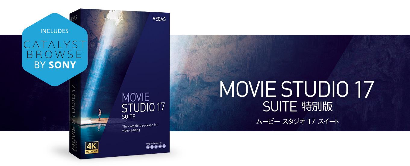 「動画編集・映像制作ソフト「VEGAS」シリーズ割引キャンペーン」