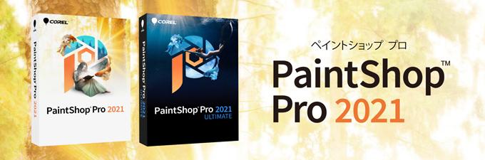 「PaintShop Pro 2021」が3,980円!