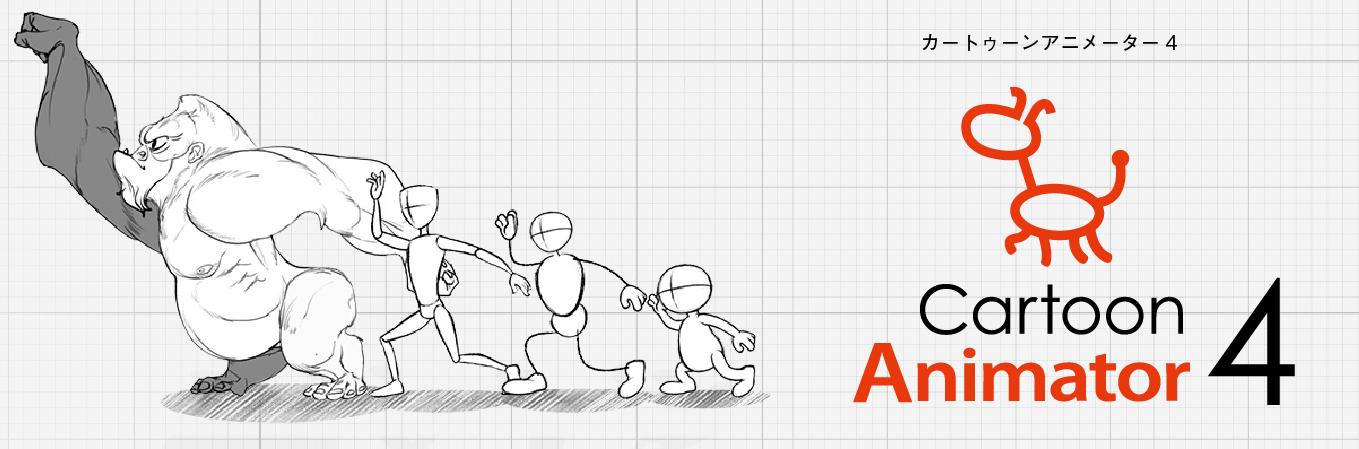 2Dアニメが簡単に作れる「Cartoon Animator 4」が9,240円!