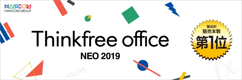 「Thinkfree office NEO(シンクフリー オフィス ネオ) 2019」が1,980円!