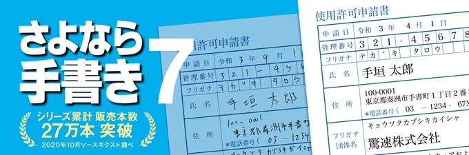 「さよなら手書き 7 Pro」が半額以下の4,980円!