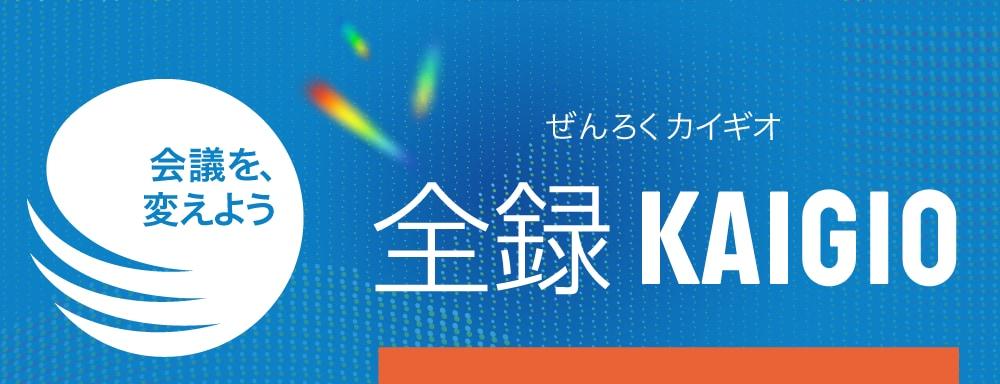 Zoom会議を自動で録画「全録KAIGIO」が9,900円!