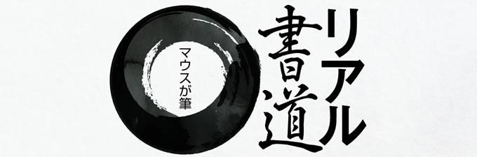いろんな色が使える文字書きソフト「リアル書道」が2,000円!