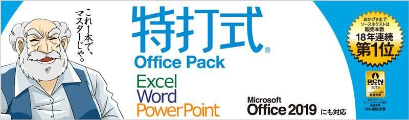 「特打式OfficePack 2019」が2,980円!