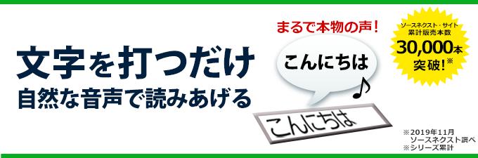 まるでアナウンサーの声、文章読上ソフト AITalk3 が1,980円!
