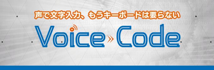 声で文字を入力するソフト「Voice Code」が2,990円!