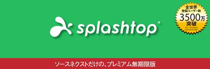 「Splashtop プレミアム」が5,480円!